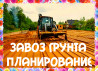Планировка участка в городе Воронеже и области
