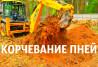 Пень выкорчевать Воронеж
