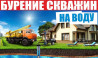 Бурение скважин Воронеж