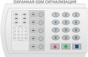 Установка GSM охранной сигнализации в Истре
