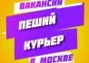 Работа курьером по доставке еды в Москве / курьер на доставку еды