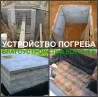 Строительство погреба в Воронеже