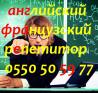 Французский и английский языки в Бишкеке учитель репетитор преподавате