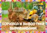 Корчевание пней в Воронеже и фрезеровка пня в Воронежской области
