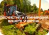 Расчистим дачный участок от зарослей и поросли в Воронеже и Воронежской области
