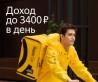 Ищешь работу курьером, присоединяйся, до 3200-3400 рублей день