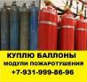 Сдать баллоны скупка баллонов утилизация модулей пожаротушения