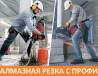 Резка ниш в Рамони и демонтаж ниши Рамонь в Воронежской области