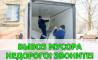 Вывоз строительного мусора Медовка в Воронеже и утилизация бытовых отходов в Медовке
