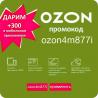 Промокод Озон ozon4m877i новый