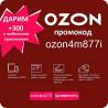 Промокод Озон ozon4m877i 300 баллов
