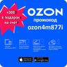 Промокод Озон ozon4m877i купон 300