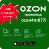 Промокод Озон ozon4m877i баллы 300