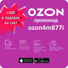 Промокод Озон ozon4m877i в дар