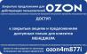 Промокод Озон ozon4m877i баллы в подарок