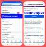 Промокод менеджера Озон - ozonp6ji2i 300 баллов