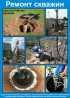 Скважина для воды чистка Масловка и промывка скважины, а также ремонт скважин в Масловке