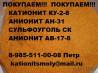 Куплю материалы для водоочистки и водоподготовки по всей РФ