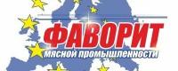 """ООО""""Фаворит Мясной Промышленности"""""""